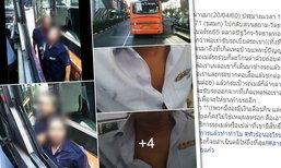เหตุเพราะเบียด รถเมล์ตีกันเอง ผู้โดยสารทำได้แค่ลุ้นเกร็ง
