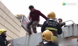 ถีบเต็มฝ่าเท้า! ดับเพลิงจีนช่วยชายจะโดดสะพานลอย