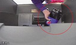 หญิงจีนโดนหลอกซ้ำ เทน้ำอัดลมใส่ตู้ ATM แล้วจะได้เงินคืน
