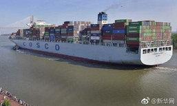 ชาวสหรัฐฯ ฮือฮา! เรือสินค้าขนาดยักษ์ของจีนบุกประเทศ