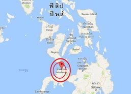 ดินไหวในทะเลMindanaoฟิลิปปินส์5.7-ไม่กระทบไทย