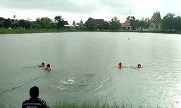 ลุงวัย 63 เมาท้าเมียขอ 1 พัน ว่ายน้ำข้ามบึงได้ สุดท้ายไปไม่ไหวจมดับหายข้ามคืน