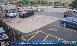 สาวขาบู๊ โดดขึ้นกระโปรงหน้า ขวางโจรขโมยรถ
