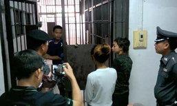 คุมตัว 3 ผู้ต้องหา หนีห้องขังทำแผน เผยไม่ตั้งใจหนีแต่สบโอกาส