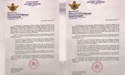 กัมพูชาออกแถลงการณ์ระบุพลเอกเตีย บัน ไม่เกี่ยวข้องรถขนอาวุธ ขอสื่อไทยขอโทษ
