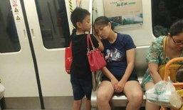 ลูกผู้ชายตัวจริง! เด็กชายจีนอดทนยืน สละที่นั่งให้แม่งีบหลับ