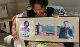 ตายายวอนตามหาลูกสาว หายไปเมืองนอก 13 ปี ไม่รู้เป็นหรือตาย