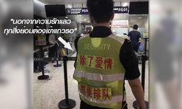 ชาวเน็ตจีนแห่ไลค์ จนท.สนามบินจีนใส่เสื้อกั๊กระบุข้อความโดนใจ