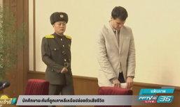 นักศึกษาชาวอเมริกัน ที่ถูกเกาหลีเหนือปล่อยตัว เสียชีวิตแล้ว