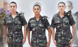 เซอร์ไพรส์!! 3 ทหารหล่อ เปิดใจชีวิตในค่ายทุกคนเท่าเทียม