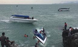สปีดโบ๊ทเจอพายุซัด ล่มที่เกาะสมุย นทท.กว่า 30 คนจมน้ำ