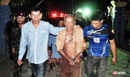 สาวใหญ่ยืนรดน้ำต้นไม้ถูกยิงดับ ญาติสงสัยเพื่อนบ้านวัย 76 ปี