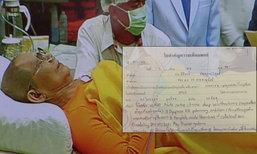 """ผลสอบใบรับรองแพทย์ """"พระธัมมชโย"""" พบบกพร่องทางวินัย"""