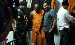 ทหาร-ตำรวจบุกจับ พระชุมพรคากุฏิ เสพกัญชายาบ้า