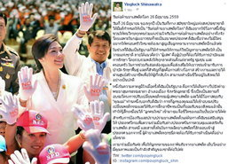ยิ่งลักษณ์FBชวนคนไทยร่วมต้านยาเสพติด