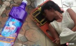 กินเหล้าแฟนด่า! สาวซดน้ำยาล้างห้องน้ำแทน หวังตายประชด