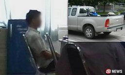 หนุ่มแจ้งรถถูกขโมย คดีพลิก..ที่แท้กลัวพ่อดุ เอารถขับเที่ยว