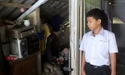 เด็ก ม.1 จันทบุรีเดิน 20 กิโลจากบ้านไปเฝ้าพ่อที่ รพ.