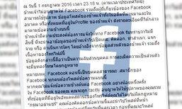 """คนไทยแชร์พรึ่บ! """"สิทธิใช้เนื้อหาเฟซบุ๊ก"""" ยืนยันแค่จดหมายลูกโซ่"""