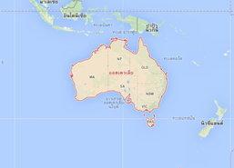 ดินไหวออสเตรเลียแรงสั่น6.1ไร้เตือนสึนามิ