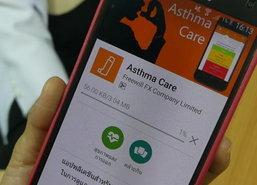 รพ.ธรรมศาสตร์พัฒนาแอพฟรีช่วยผู้ป่วยโรคหืด