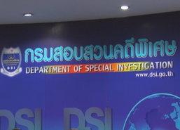DSIเผยเลื่อนถกอัยการกรณีสมเด็จช่วงไม่มีกำหนด