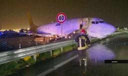 เสียการควบคุม! เครื่องบินลื่นไถลพุ่งชนรั้ว – ไร้เจ็บ