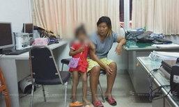 พบแล้ว! ด.ญ.5 ขวบ ปราจีนบุรี หลังหายตัวปริศนา 11 วัน