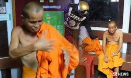 หลวงพี่หมดสภาพ เมายาสตรีฯ ไร้สติ โชว์ลีลาฟ้อนรำให้ตำรวจดู