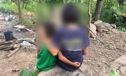 สังคมสลด!! เด็กหญิงยอดกตัญญูดูแลแม่พิการ ถูกเดนมนุษย์ร่วมกันล่วงละเมิด