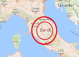 แผ่นดินไหวอิตาลีขนาด6.1ยังไม่มีรายงานเสียหาย