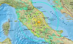 แผ่นดินไหว 6.1 เขย่าตอนกลางอิตาลี เมืองเก่าเสียหายหนัก