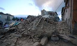 ภาพวันมหาวิบัติ แผ่นดินไหวอิตาลี 6.1 พังทลายทั้งเมือง