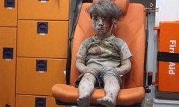 สะเทือนใจเด็กซีเรียถูกระเบิด นั่งรอรถพยาบาลด้วยแววตาสุดเศร้า