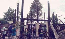 สลด ไฟไหม้บ้านคลอกดับ 2 ศพ ประตูล็อกติดเหล็กดัดหนีไม่ทัน