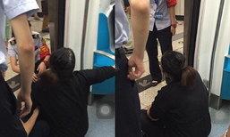 หญิงอ้างท้องขึ้นรถไฟใต้ดิน โวยวายไม่มีใครลุกให้นั่ง
