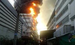 ไฟไหม้โรงงานย่านบางพลี 2 ชั่วโมงยังดับไม่ได้ เริ่มทรุดตัว