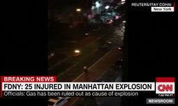 เกิดเหตุระเบิดกลางนครนิวยอร์ก สหรัฐฯ บาดเจ็บอย่างน้อย 25 คน
