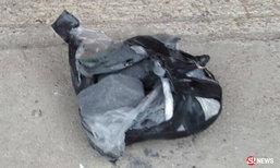เด็ก 10 ขวบหยิบถุงดำโยนทิ้ง ระเบิดตู้ม โชคดีไม่ถึงตาย