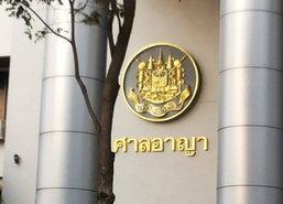 ศาลคุก2ปี4ด.2นปช. บุกรุกมหาดไทยทุบรถอภิสิทธิ์ปี52