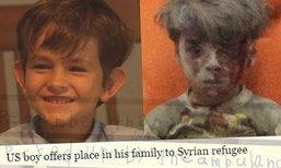จดหมาย ด.ช.อเล็กซ์ ส่งถึงผู้นำ อยากได้เด็กซีเรียคนดังเป็นน้องชาย