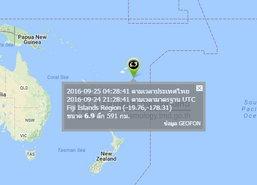 แผ่นดินไหวฟิจิขนาด6.9ริกเตอร์ไร้ผลต่อไทย