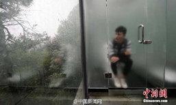 กล้าเข้ากันไหม จีนเปิดให้บริการห้องน้ำกระจกมองเห็นรอบด้าน