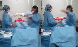 ดราม่าระดับโลก คุณหมอโชว์แดนซ์ ตอนกำลังผ่าตัดคนไข้