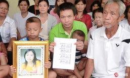 พ่อม่ายหมาดๆ ซื้อเลขเวลาเมียเสียชีวิต ให้โชคถูกหวย 12 ล้าน
