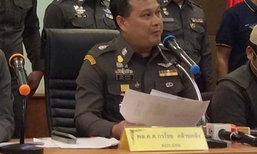 ผบก.ปคม.เผยตรวจสอบด่วนหญิงไทยค้ากามสหรัฐ
