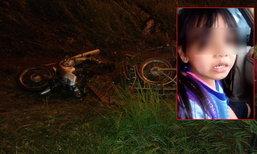 สุดเศร้า เด็กหญิงคลิปดัง พูด ช.ช้างไม่ชัด ถูกรถชนเสียชีวิต