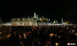 สนามหลวงสว่างไสว! ประชาชนจุดเทียน ร้องเพลงสรรเสริญพระบารมี
