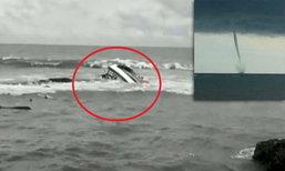 ระทึก! 'พายุงวงช้าง' ถล่มเรือประมงจม 12 ลูกเรือรอดปาฏิหาริย์