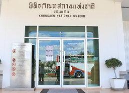พิพิธภัณฑ์ขอนแก่น เปิดให้ปชช.เข้าชมฟรี